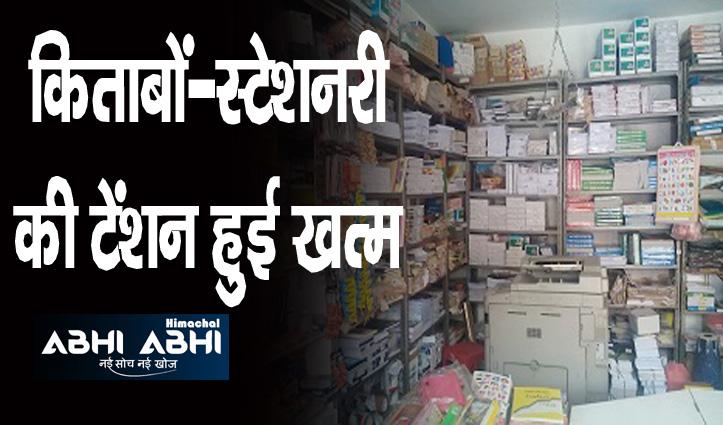 हिमाचल के इस जिला में सोमवार-शुक्रवार खुलेंगी Stationery की दुकानें-ये रहेगा समय