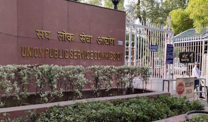 UPSC की सिविल सर्विस प्री -पऱीक्षा स्थगित, अब 10 अक्टूबर को होगी