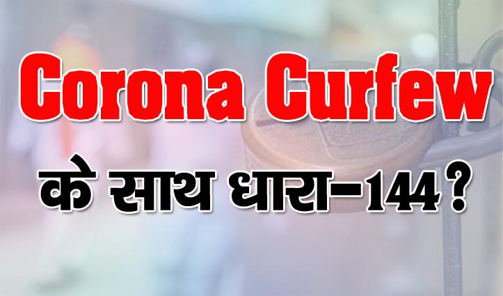 Corona Curfew के साथ धारा-144 : ठीक तो हैं CM साहब- मैं राठौर बोल रहा हूं