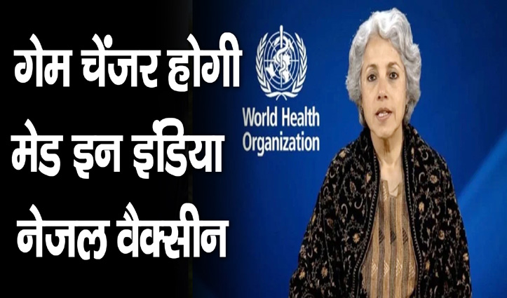 कोरोना से बच्चों को बचाने में Game Changer साबित होगी मेड इन इंडिया नेजल वैक्सीन- WHO वैज्ञानिक का दावा