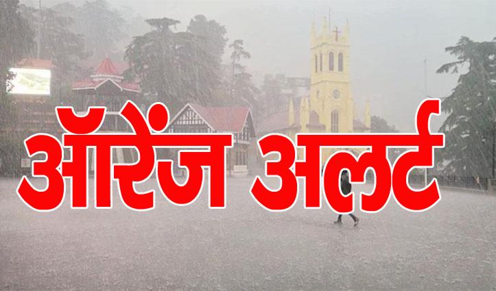 मौसम के बिगड़े मिजाजः हिमाचल के इन जिलों में बारिश व ओलावृष्टि का ऑरेंज अलर्ट जारी