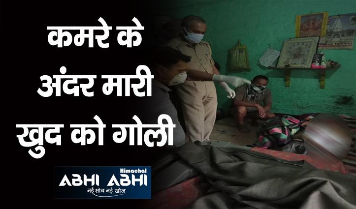 Himachal : सिरमौर में बिजली बोर्ड के रिटायर्ड टीमेट ने खुद को मारी गोली