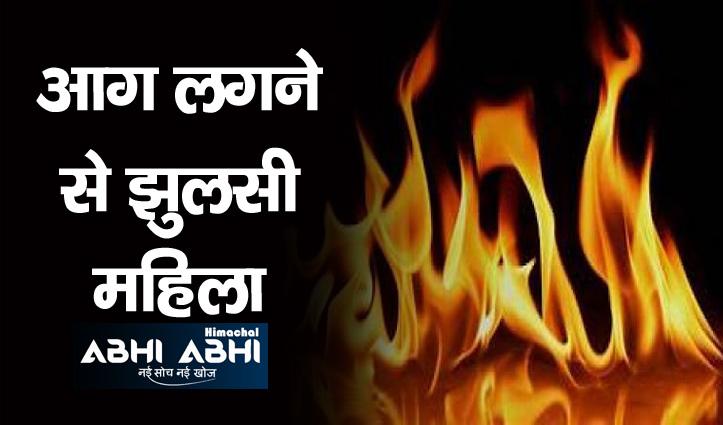 हिमाचल: खाना बनाते महिला के कपड़ों में लगी आग, बुरी तरह झुलसी