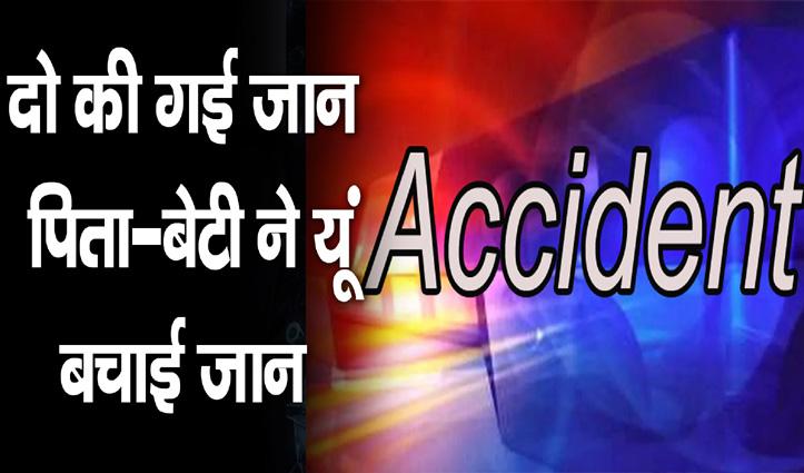 हिमाचल में Road Accident ने ले ली दो की जान-पिता ने बेटी के साथ कूदकर बचाई जान