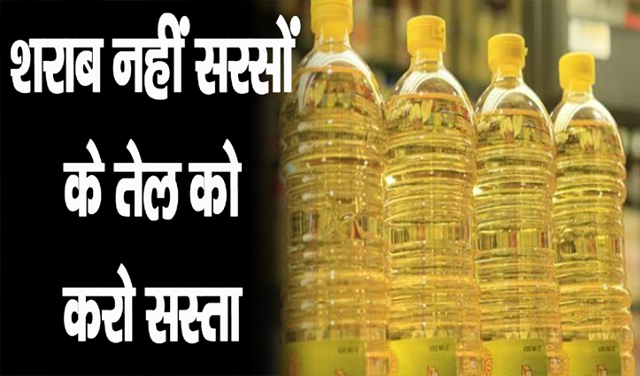 जयराम जी, शराब की बोतल नहीं सरसों के तेल की बोतल को सस्ता करो