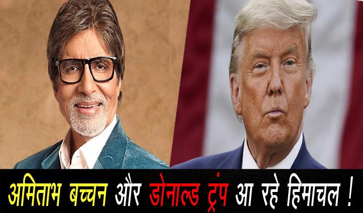 अमिताभ बच्चन और डोनाल्ड ट्रंप आ रहे हिमाचल-क्यों आ रहें है बताओ सरकार