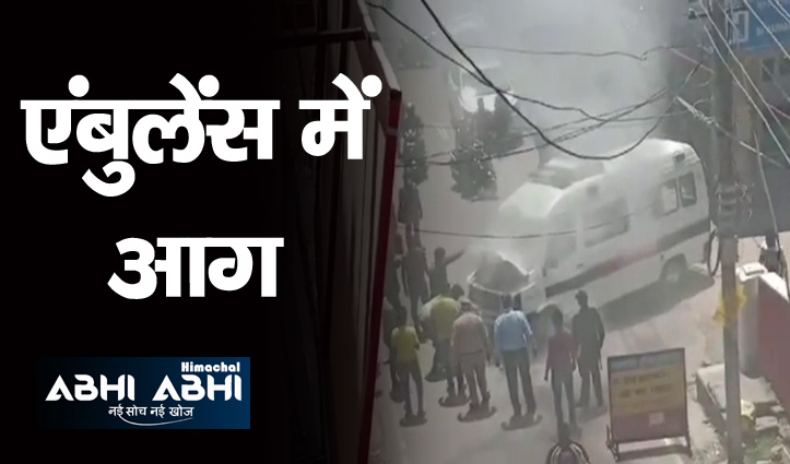 हिमाचल में बड़ा हादसा-एंबुलेंस में आग-Driver ने की एक होशियारी और सब…देखें Video