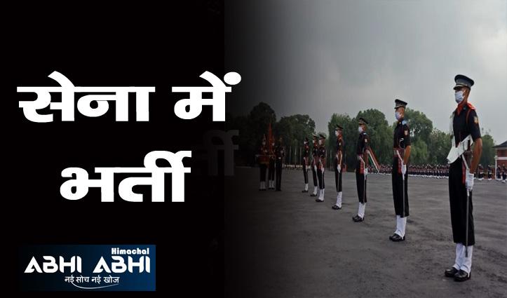 भारतीय सेना ज्वाइन करने के  इच्छुक इंजीनियरों के लिए बढ़िया मौका, जल्द करें आवेदन