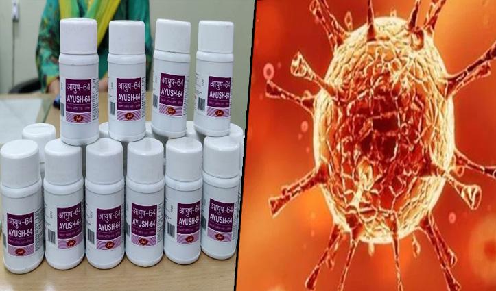 कोरोना संक्रमितों के लिए रामबाण है ये दवा- सात दिनों में पॉजिटिव से नेगेटिव हो रहे लोग
