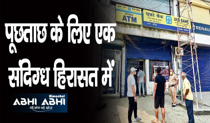 Himachal: यूको बैंक के टूटे ताले, पंखा, चेक- पासबुक और वाउचर ले उड़े चोर