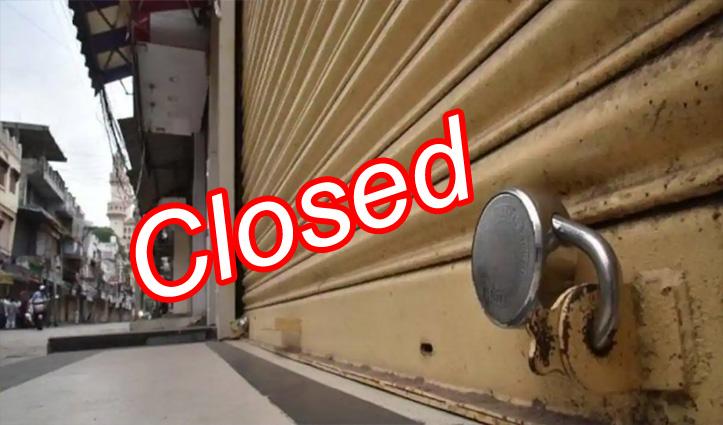 Corona Crisis: कांगड़ा शहर में दुकानें खुलने और बंद होने का समय तय, जानिए