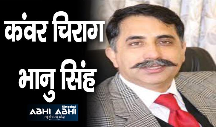 Himachal के कंवर चिराग भानु सिंह CJI के विशेष कार्यकारी अधिकारी नियुक्त