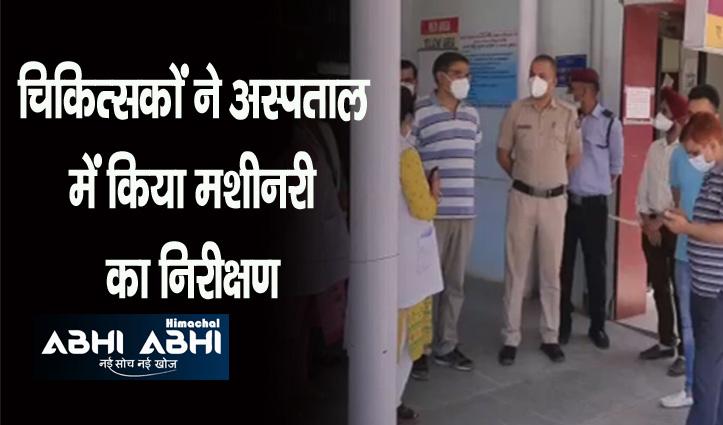 बिलासपुर के क्षेत्रीय अस्पताल में होगा एम्स जैसा इलाज, बैठेंगे विशेषज्ञ चिकित्सक