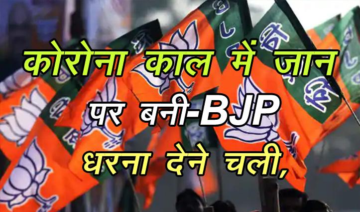 कोरोना काल में जान पर बनी-BJP धरना देने चली, हिमाचल के हर मंडल को हिदायत जारी