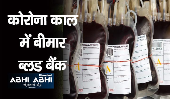 आईजीएमसी शिमला में Blood Bank की हालत गंभीर, खरीद-फरोख्त का खतरा !