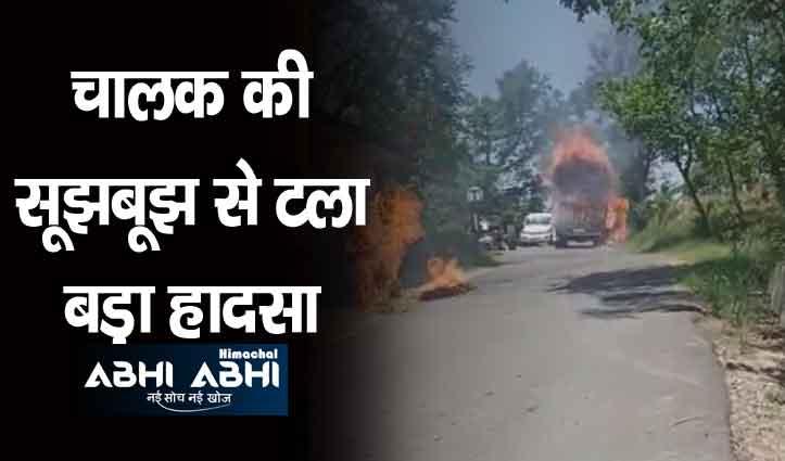 Himachal: ट्रक में आग लगने के बाद भी हिम्मत नहीं हारा चालक, 1 किमी. बोरवेल तक पहुंचाया