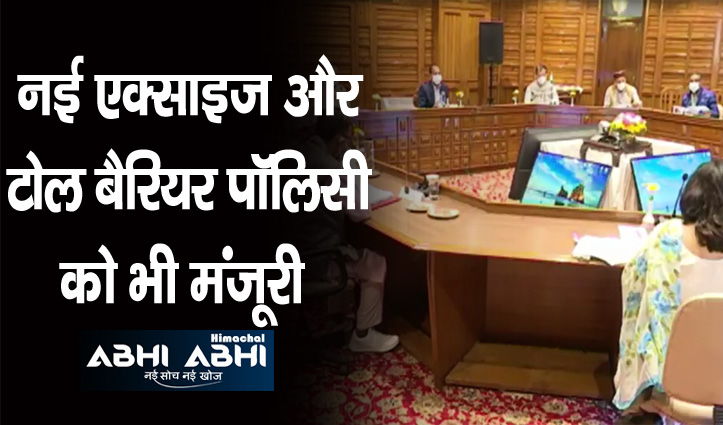 Himachal Cabinet: चालक सहित ये पद भरने को मिली मंजूरी