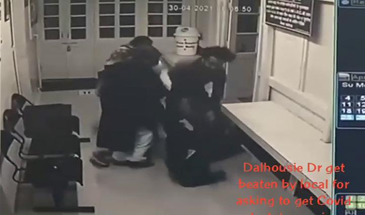 कोविड टेस्ट कराने को कहा तो लात-घूंसों से पीट डाला डॉक्टर-Himachal का है मामला
