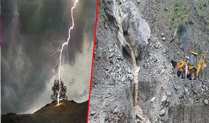 रामपुर में आसमानी बिजली ने ली दो की जान, भरमौर में फटा बादल, 30 भेड़-बकरियां मलबे में दबीं