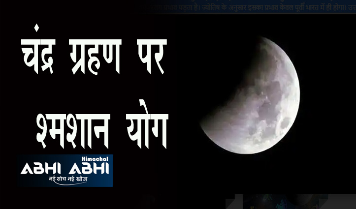 चंद्र ग्रहण 2021 : युवाओं के लिए बन रहा श्मशान योग, वीडियो रिपोर्ट में जानिए सारा अंक गणित