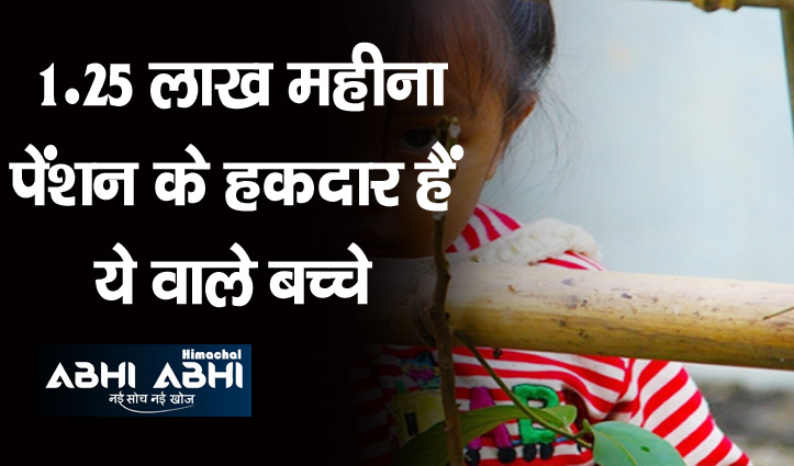 मां-बाप की मौत पर बच्चों को मिलेगी 1.25 लाख महीना पेंशन-एक क्लिक पर जाने