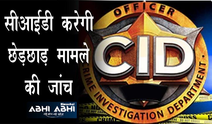 Himachal : सीआईडी के शिव कुमार करेंगे महिला हेड कांस्टेबल छेड़छाड़ मामले की जांच