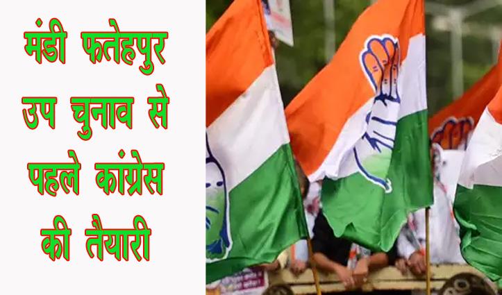 मंडी-फतेहपुर उप चुनाव से पहले Congress ने कर दिया ये काम- पढ़ें एक क्लिक पर