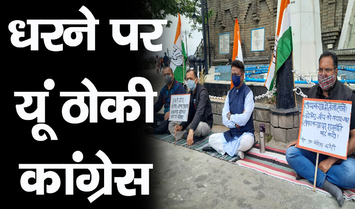 धरने पर यूं ठोकी Congress – भगवान से भी BJP ने कह डाली कुछ ऐसी-वैसी बात
