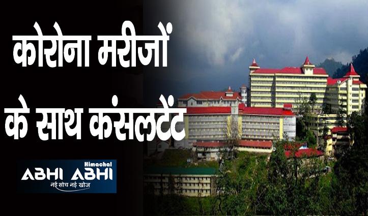 Breaking: हिमाचल में कोरोना मरीजों के साथ कंसलटेंट रहेंगे-सरकार ने 15 Doctors की बनाई कमेटी