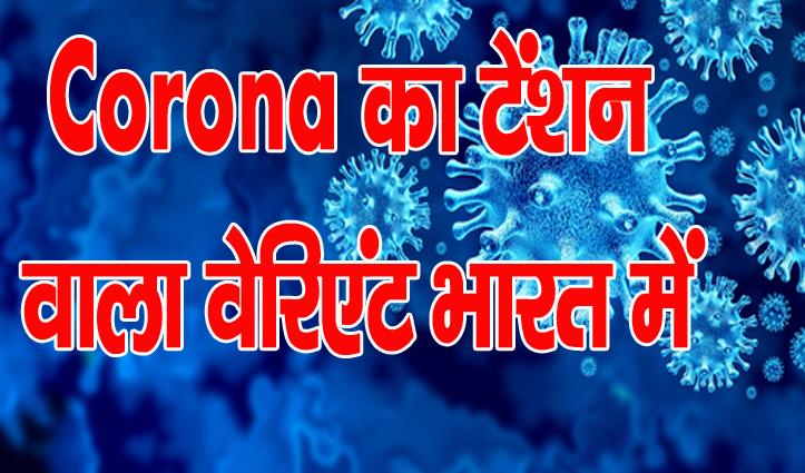 भारत में मिले Corona virus के वेरिएंट को WHO ने बताया टेंशन वाला- 3.11 लाख नए मामले