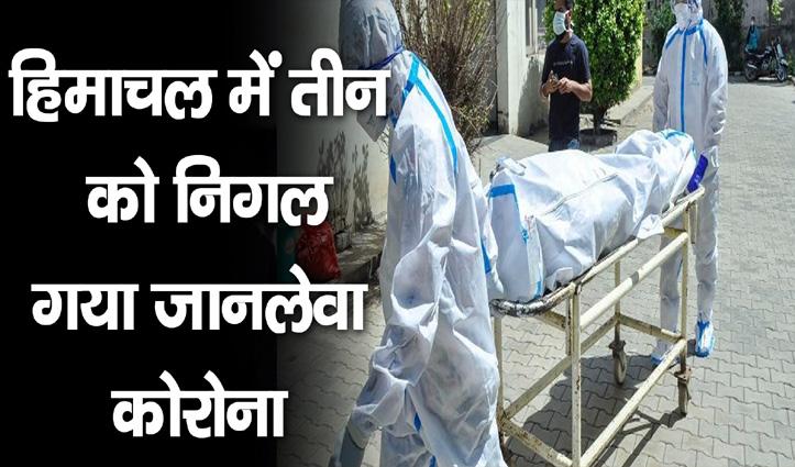 Breaking:कोरोना का कहर,  Himachal में दो बुजुर्गों सहित तीन को सुबह-सवेरे निगल गया