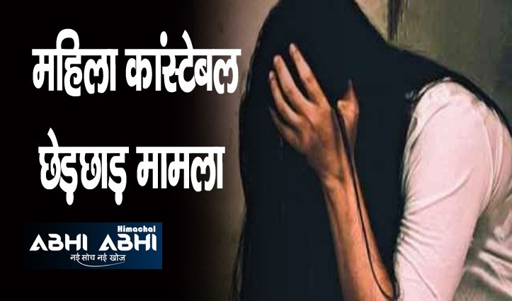 Himachal:जज के सामने पुलिस अधिकारी पर लगाए आरोपों पर कायम रही महिला कांस्टेबल