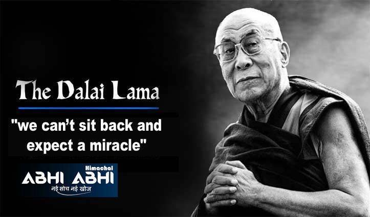 दलाई लामा बोले- हम पीछे बैठकर किसी चमत्कार की उम्मीद नहीं कर सकते