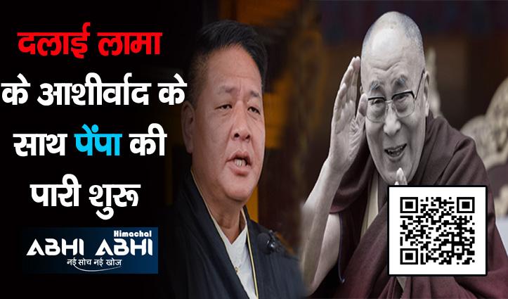 Breaking:पेंपा सीरिंग ने तिब्बती PM पद की ली शपथ- Dalai Lama ने दिया वर्चुअली आशीर्वाद