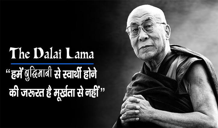 Dalai Lama-हमें बुद्धिमानी से स्वार्थी होने की जरूरत है, मूर्खता से नहीं