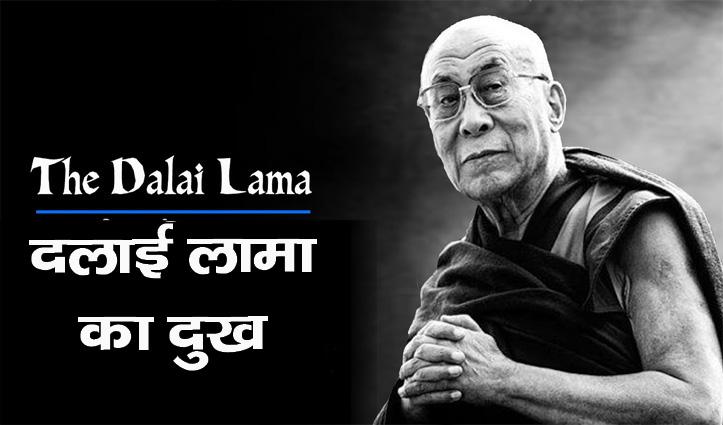 Dalai Lama:  दुख हुआ, मेरे अच्छे मित्र, गांधीवादी पर्यावरणविद बहुगुणा का निधन हो गया