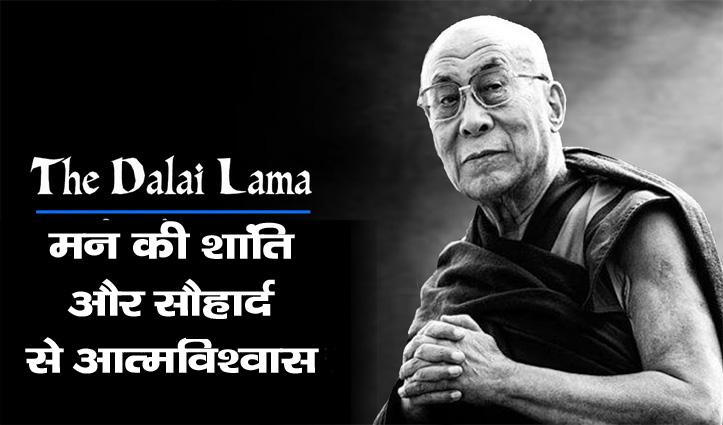 Dalai Lama: क्रोध, भय और संदेह हमारे Immune System को खा जाते हैं