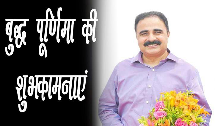 डॉ. राजेश ने दी बुद्ध पूर्णिमा की शुभकामनाएं, फ्रंटलाइन हेल्थ केयर वर्कर को किया सलाम