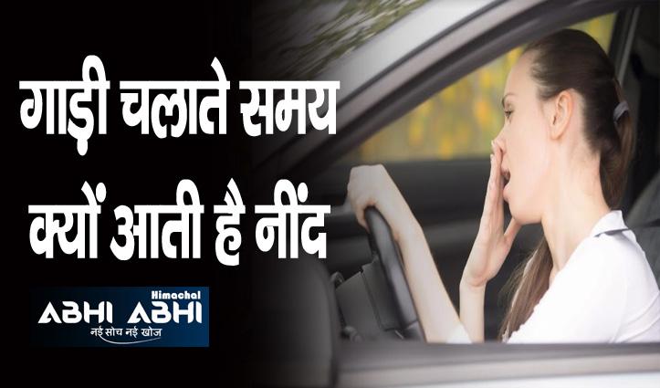 गाड़ी चलाते वक्त क्यों आती है नींद – वजह जानने के लिए करें क्लिक