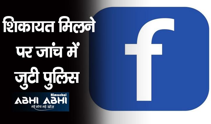 Himachal: बीजेपी विधायक का फेसबुक अकाउंट हैक, मांगें पैसे