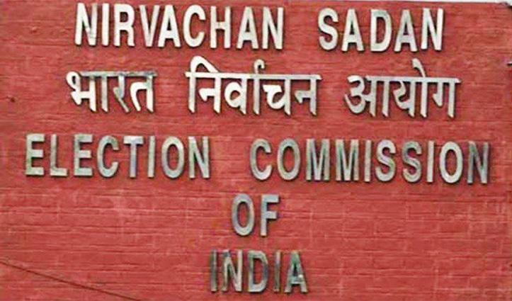 मंडी लोकसभा और फतेहपुर विधानसभा उपचुनाव पर चुनाव आयोग का बड़ा निर्णय