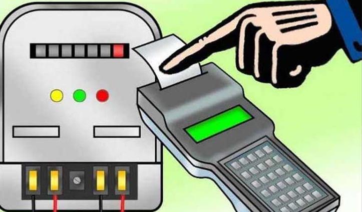 इकट्ठा नहीं देना चाहते बिजली बिल तो खुद जनरेट कर करें अदायगी, कैसे-जानिए