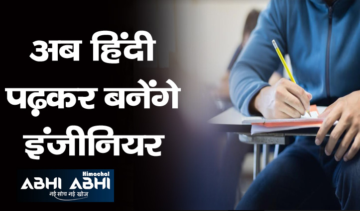 हिंदी समेत अब आठ भाषाओं में होगी इंजीनियरिंग- एआईसीटीई ने दी मंजूरी