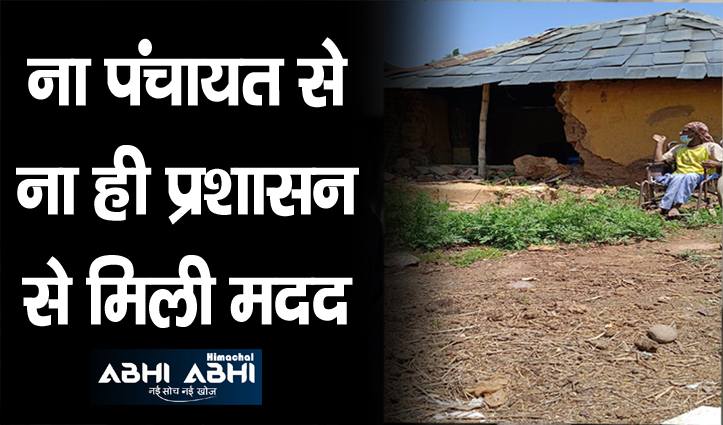 Kangra: कश्मीर सिंह की भी सुध ले लो सरकार, अब तो गिरने को आया मकान
