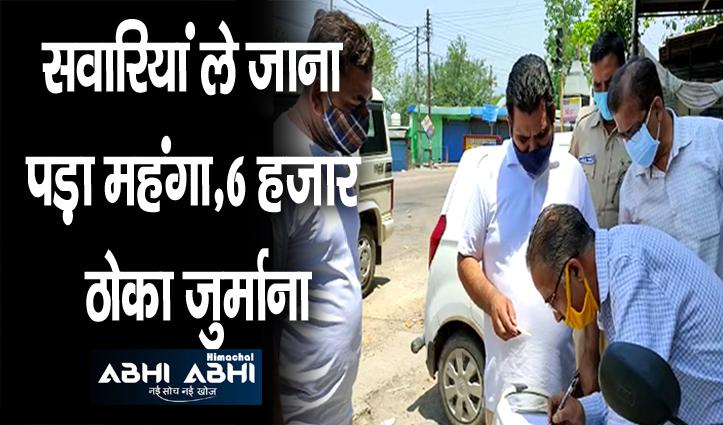 Himachal: निजी गाड़ी में सवारियां ले जाना पड़ा महंगा, 6 हजार ठोका जुर्माना