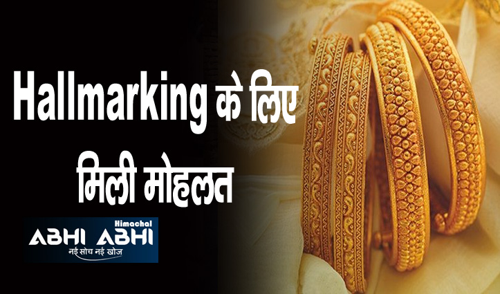 Gold Jewelery पर  Hallmarking के नियम टले, 15 जून तक की मिली मोहलत