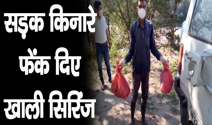हमीरपुर : सड़क किनारे फेंक दिए खाली सिरिंज, स्वास्थ्य विभाग ने उठाए पैकेट