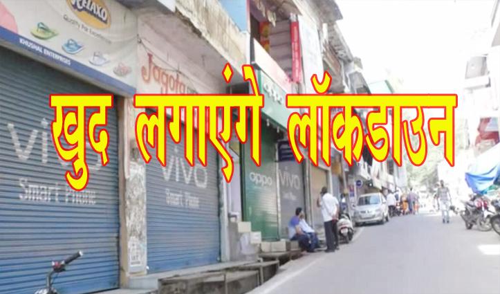 हिमाचल का ये शहर खुद लगाएगा Lockdown!साफ-साफ सुनो Video में जयराम ठाकुर जी