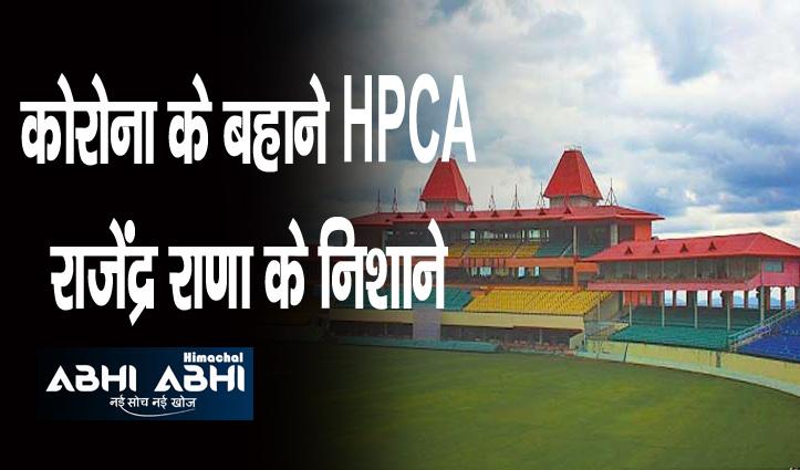 सरकारी लीज पर धर्मशाला में खड़ा Cricket Stadium नहीं आया मानवता के काम