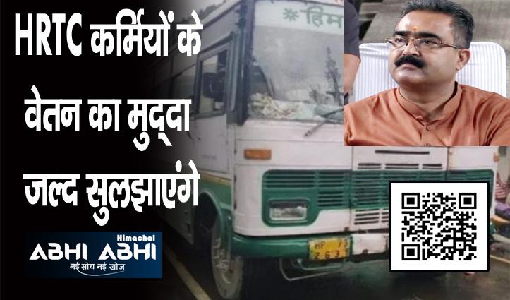 हिमाचल में बसों को लेकर कल रियायत देगी सरकार, परिवहन मंत्री बिक्रम सिंह ठाकुर ने क्या कहा